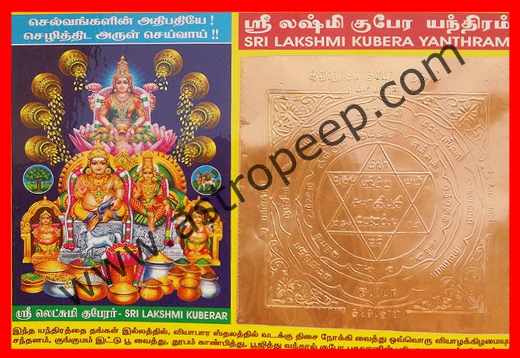 Dhanakarshana lakshmi homa or pooja at home