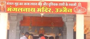 Pravesh Dwar of the Inner Snctum Sanctorum of Shri Mangalnathji, Ujjain