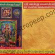 vasthupurush-aishwaryalakshmi-yantra-and-laminatedphoto-astropeepdotcom