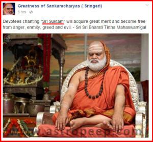 Mahasannidhanam, Shri Bharti Tirtha Mahaswamigal of Sringeri